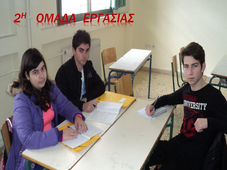 2Η ΟΜΑΔΑ ΕΡΓΑΣΙΑΣ