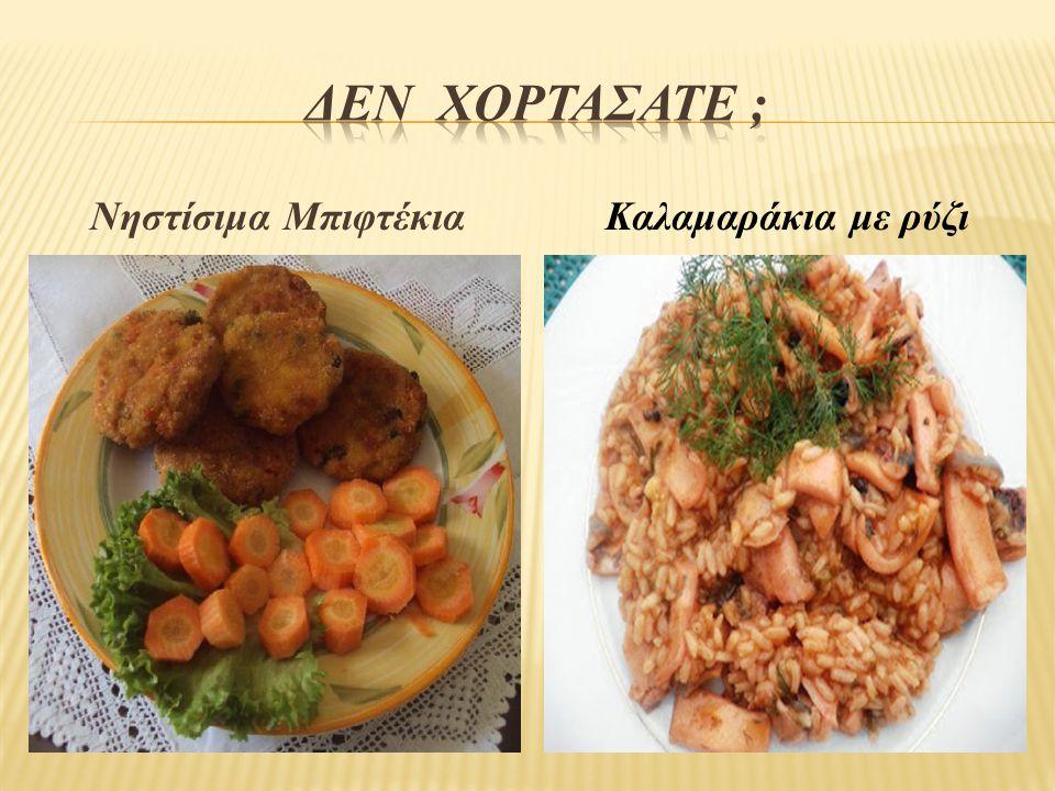 ΔΕΝ ΧΟΡΤΑΣΑΤΕ ; Νηστίσιμα Μπιφτέκια Καλαμαράκια με ρύζι