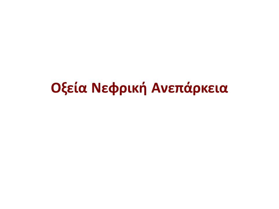 H οξεία νεφρική ανεπάρκεια (ΟΝΑ)