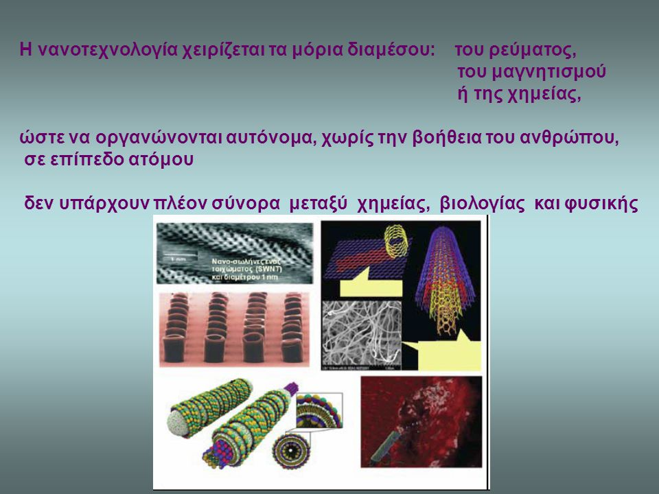 Η νανοτεχνολογία χειρίζεται τα μόρια διαμέσου: του ρεύματος,
