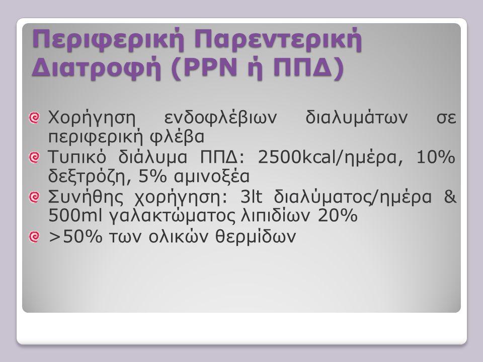 Περιφερική Παρεντερική Διατροφή (PPN ή ΠΠΔ)