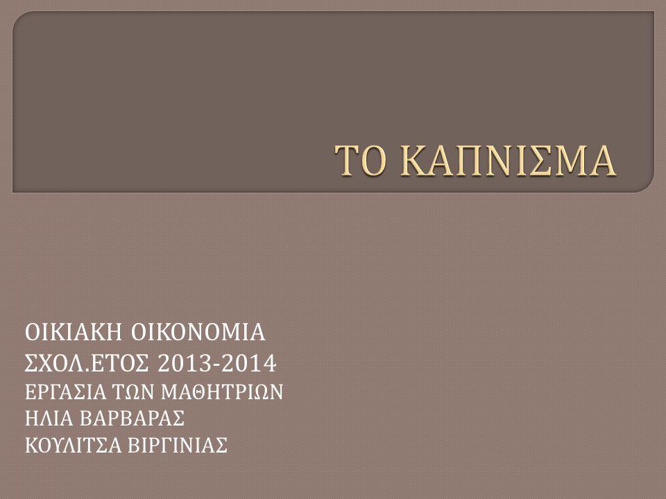 ΤΟ ΚΑΠΝΙΣΜΑ ΟΙΚΙΑΚΗ ΟΙΚΟΝΟΜΙΑ ΣΧΟΛ.ΕΤΟΣ 2013-2014