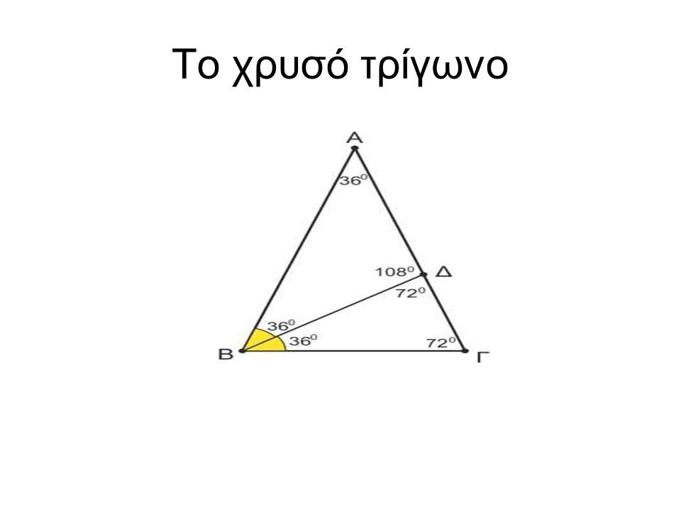 Το χρυσό τρίγωνο