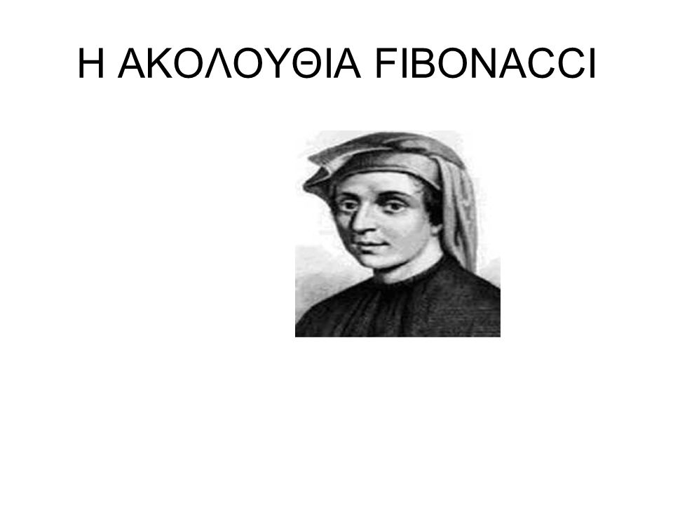 Η ΑΚΟΛΟΥΘΙΑ FIBONACCI