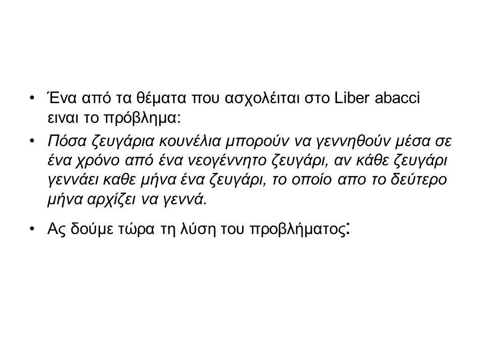 Ένα από τα θέματα που ασχολέιται στο Liber abacci ειναι το πρόβλημα: