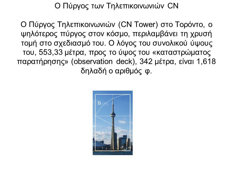 Ο Πύργος των Τηλεπικοινωνιών CN O Πύργος Τηλεπικοινωνιών (CN Tower) στο Τορόντο, ο ψηλότερος πύργος στον κόσμο, περιλαμβάνει τη χρυσή τομή στο σχεδιασμό του.
