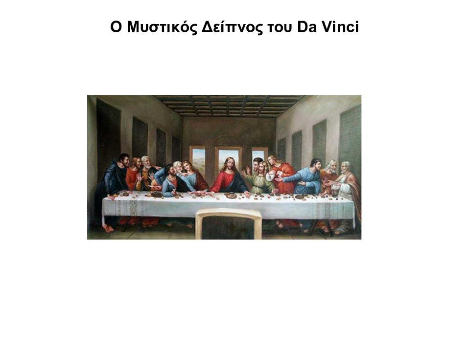 Ο Μυστικός Δείπνος του Da Vinci