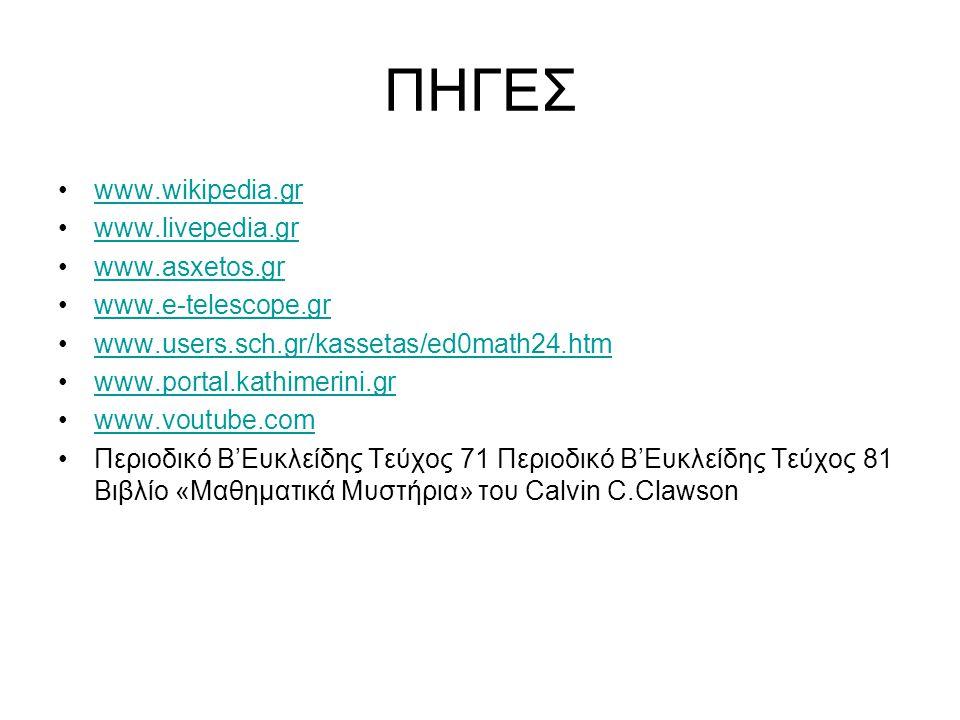 ΠΗΓΕΣ www.wikipedia.gr www.livepedia.gr www.asxetos.gr