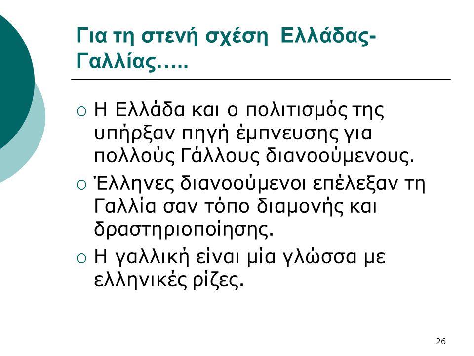 Για τη στενή σχέση Ελλάδας-Γαλλίας…..