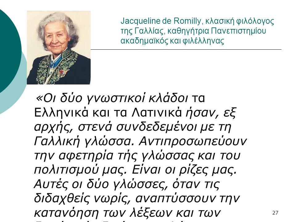 Jacqueline de Romilly, κλασική φιλόλογος της Γαλλίας, καθηγήτρια Πανεπιστημίου ακαδημαϊκός και φιλέλληνας