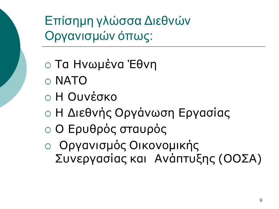 Επίσημη γλώσσα Διεθνών Οργανισμών όπως: