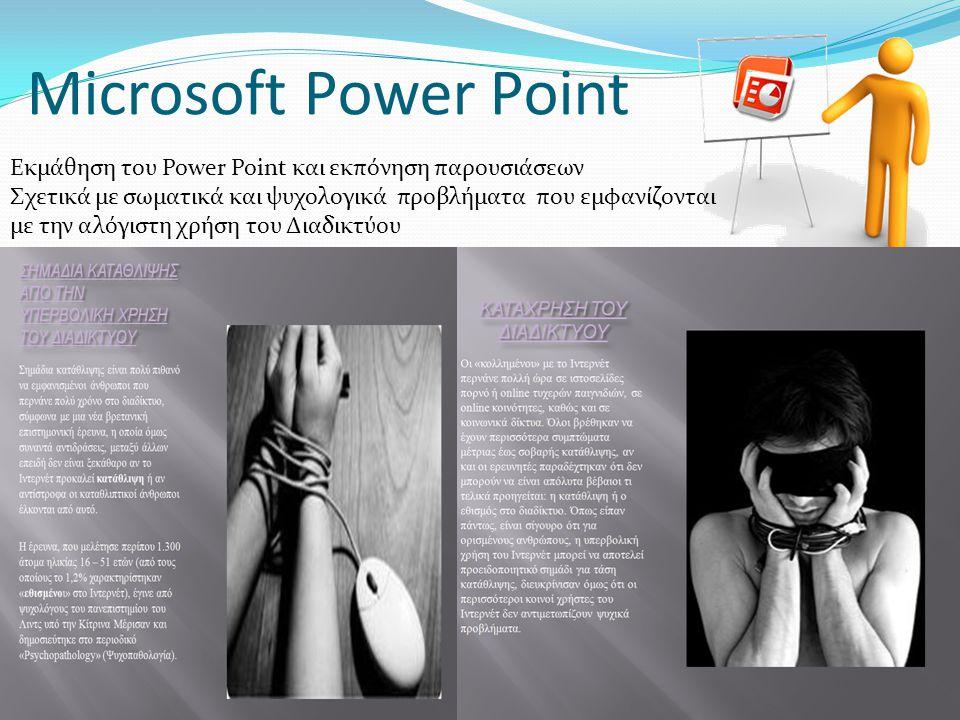 Microsoft Power Point Εκμάθηση του Power Point και εκπόνηση παρουσιάσεων.