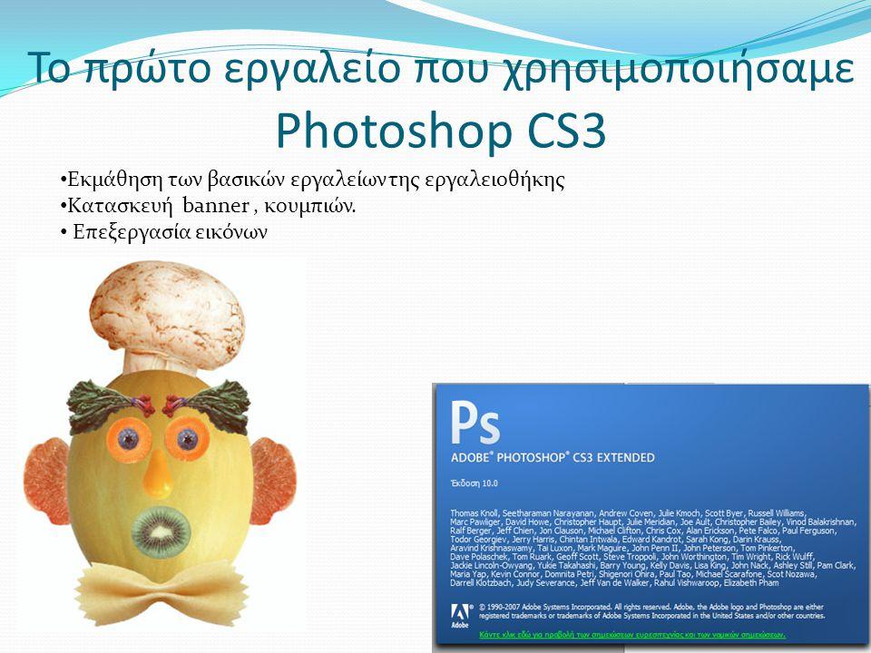 Το πρώτο εργαλείο που χρησιμοποιήσαμε Photoshop CS3