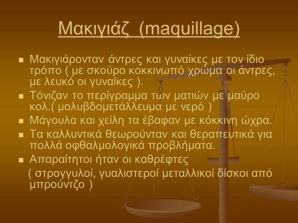 Μακιγιάζ (maquillage)
