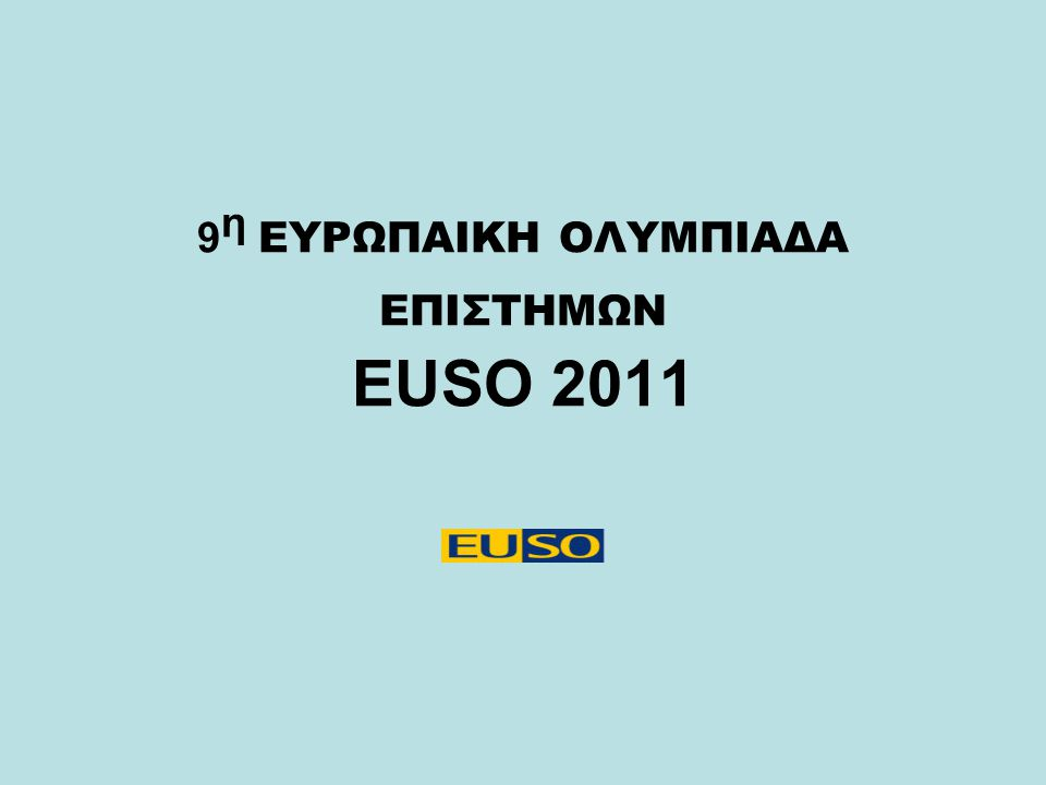 9η ΕΥΡΩΠΑΙΚΗ ΟΛΥΜΠΙΑΔΑ ΕΠΙΣΤΗΜΩΝ EUSO 2011