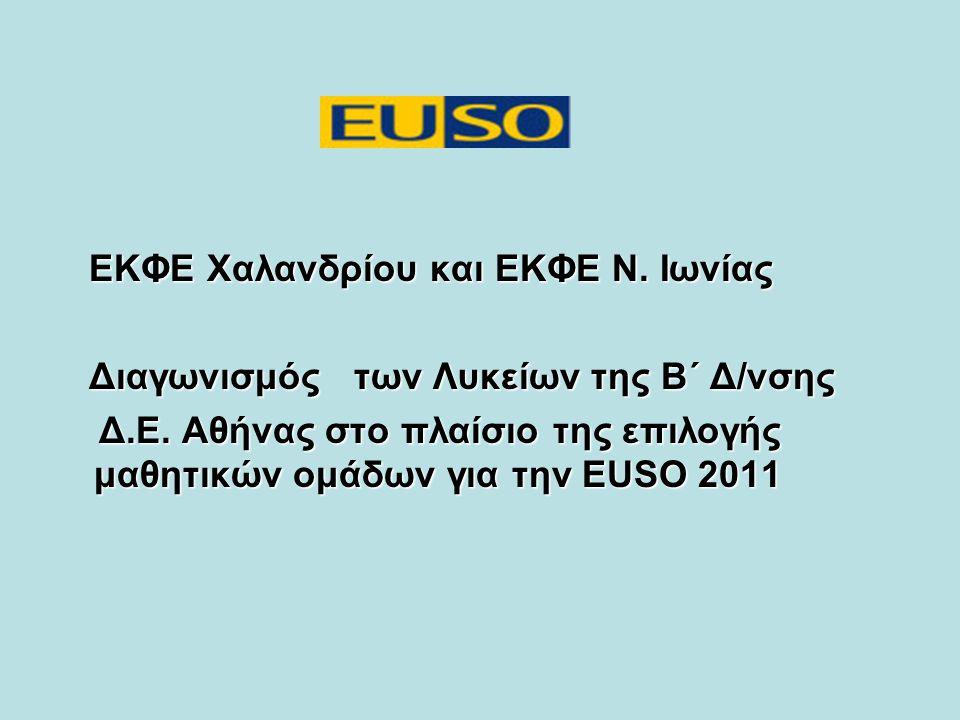ΕΚΦΕ Χαλανδρίου και ΕΚΦΕ Ν. Ιωνίας