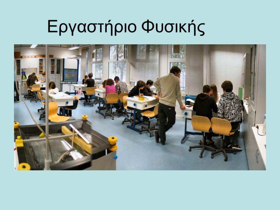 Εργαστήριο Φυσικής