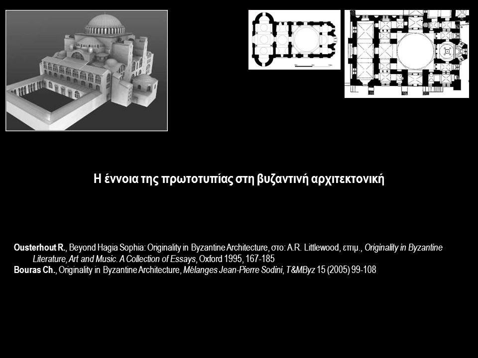 Η έννοια της πρωτοτυπίας στη βυζαντινή αρχιτεκτονική