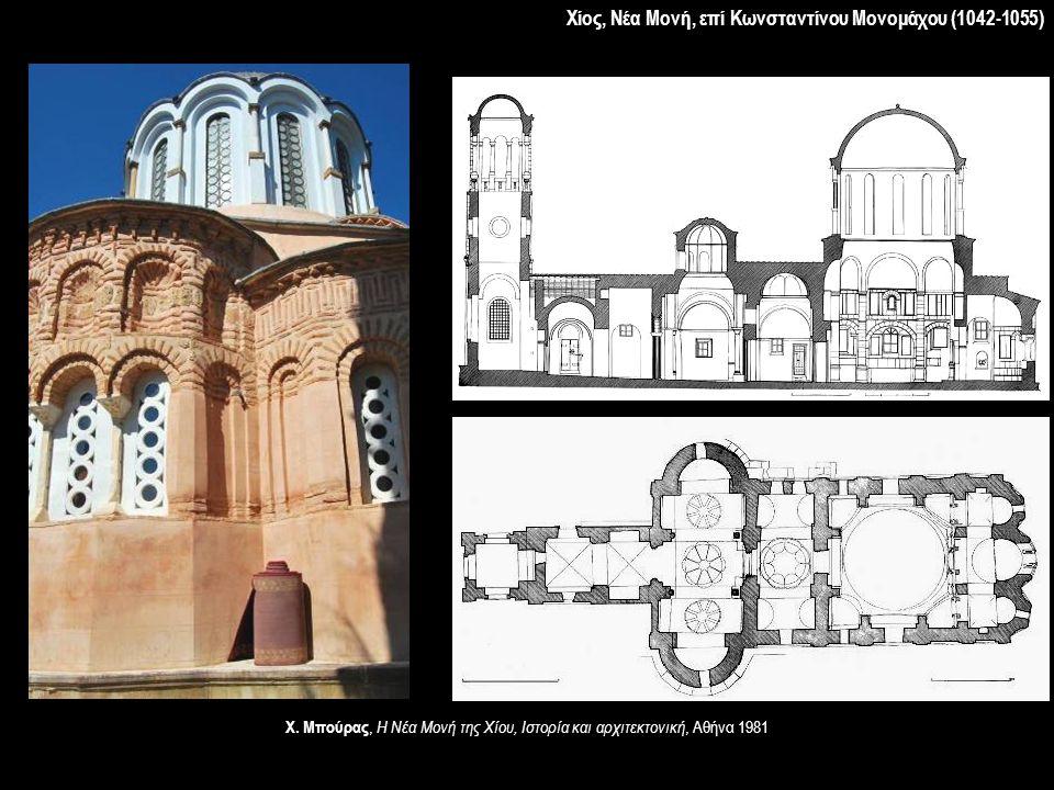 Χ. Μπούρας, Η Νέα Μονή της Χίου, Ιστορία και αρχιτεκτονική, Αθήνα 1981