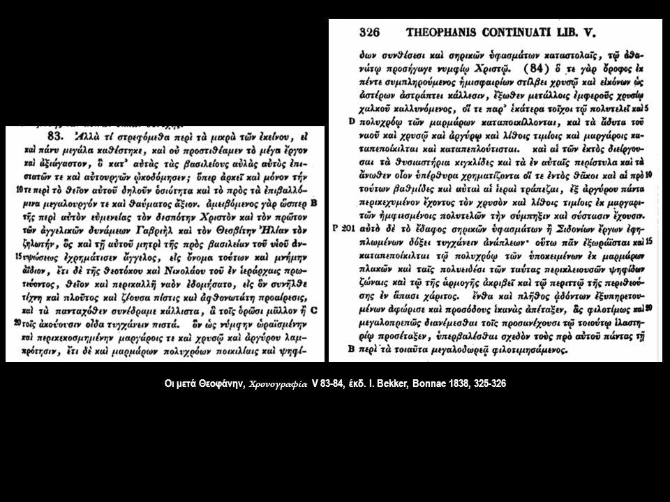 Οι μετά Θεοφάνην, Χρονογραφία V 83-84, έκδ. I