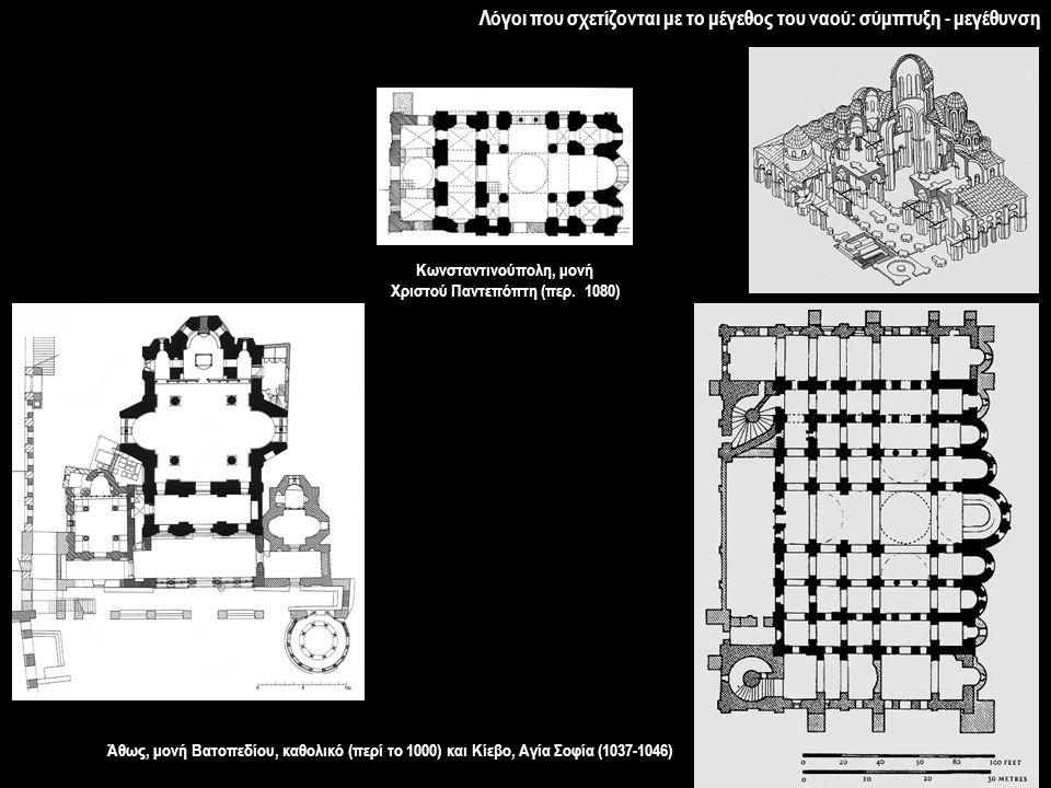 Κωνσταντινούπολη, μονή Χριστού Παντεπόπτη (περ. 1080)
