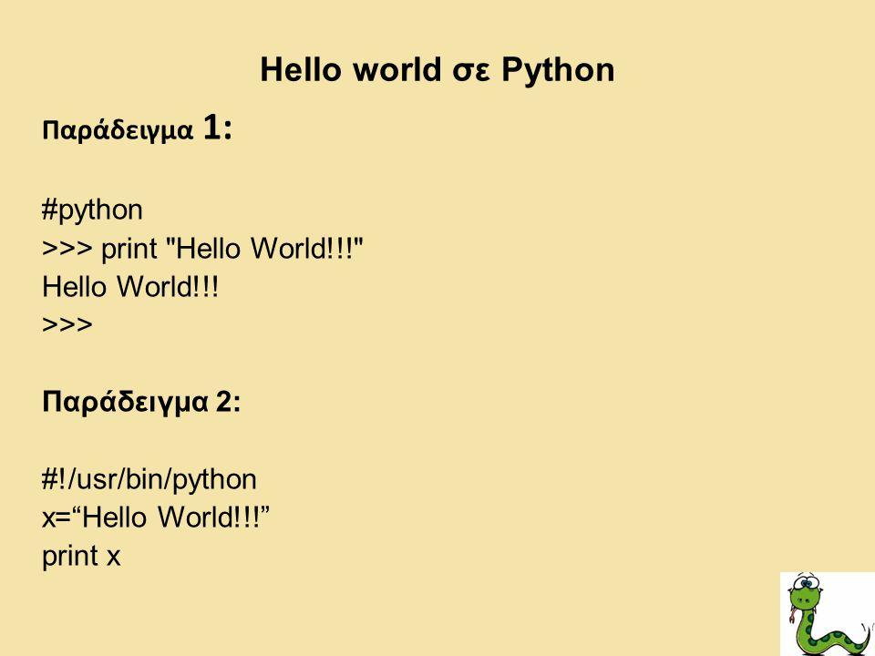 Παράδειγμα 1: Hello world σε Python #python