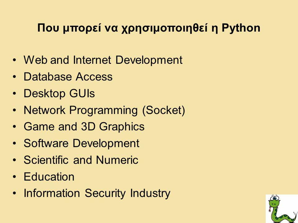 Που μπορεί να χρησιμοποιηθεί η Python