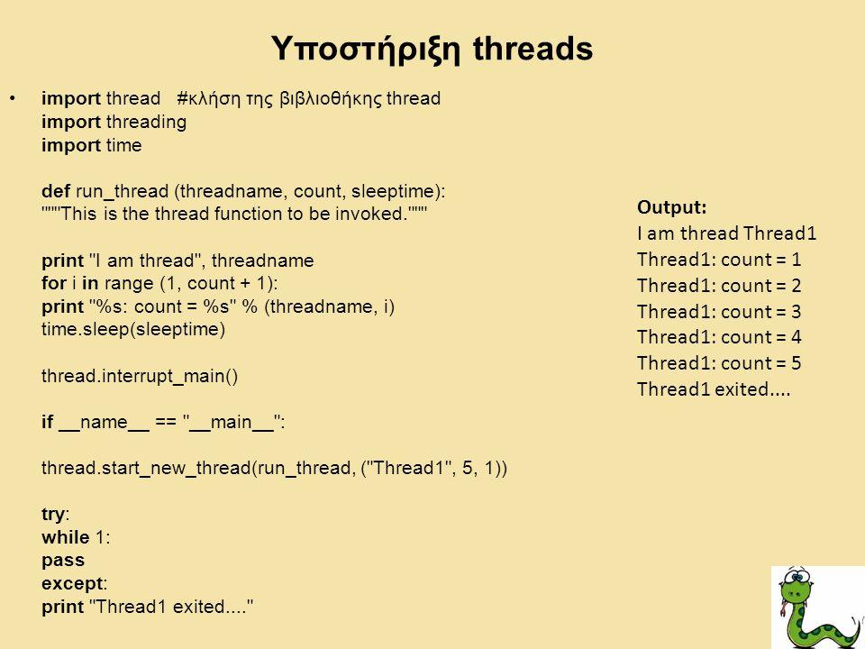 Υποστήριξη threads Output: