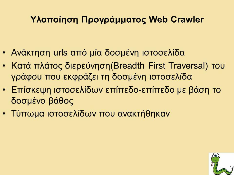 Υλοποίηση Προγράμματος Web Crawler
