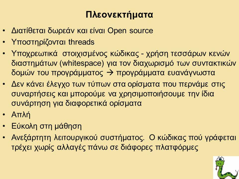 Πλεονεκτήματα Διατίθεται δωρεάν και είναι Open source