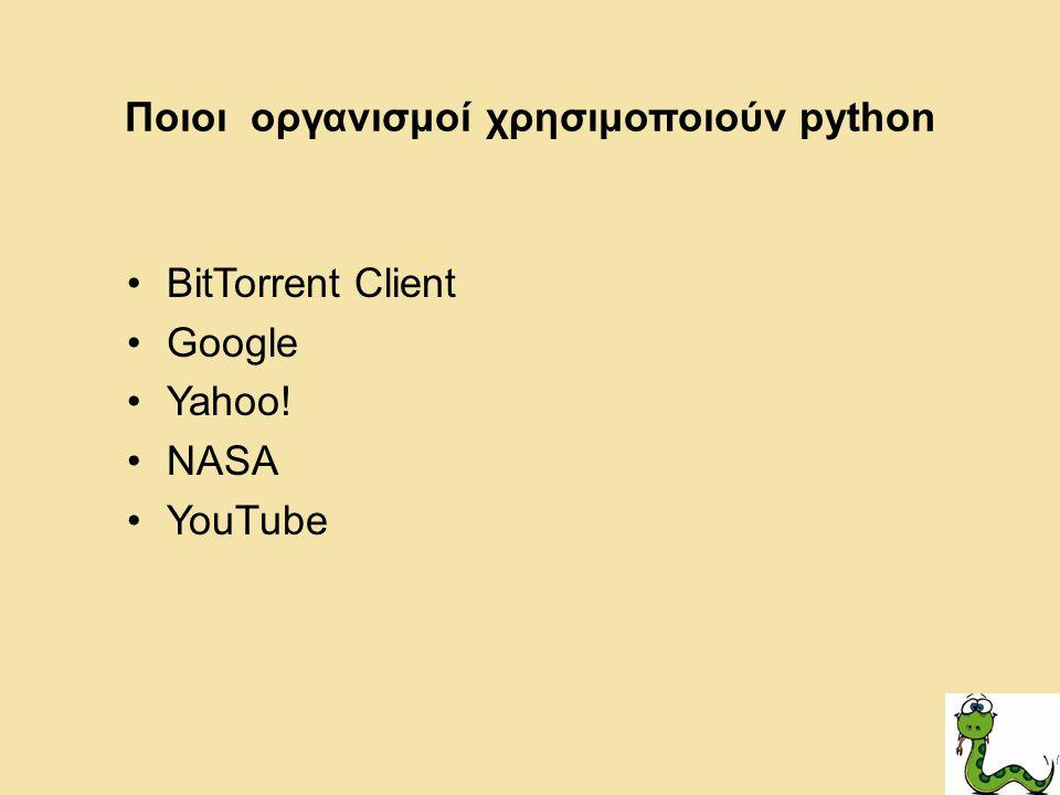 Ποιοι οργανισμοί χρησιμοποιούν python