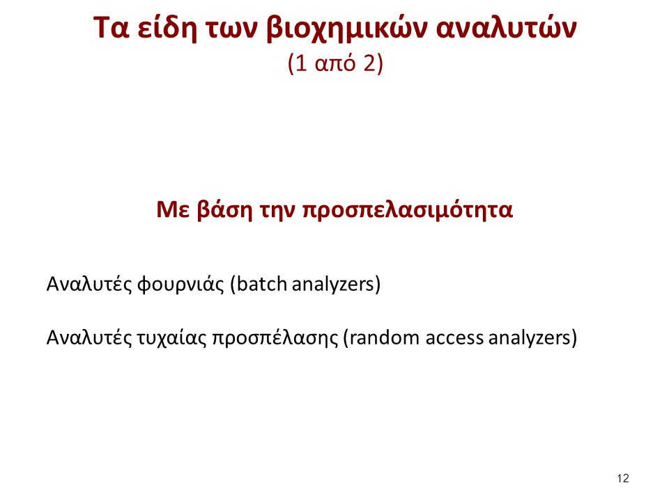 Τα είδη των βιοχημικών αναλυτών (2 από 2)