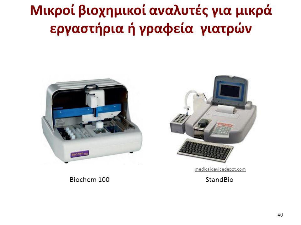 Μικρές συσκευές χειρός για τμήματα επειγόντων ή παρά τη κλίνη του ασθενούς (POC)