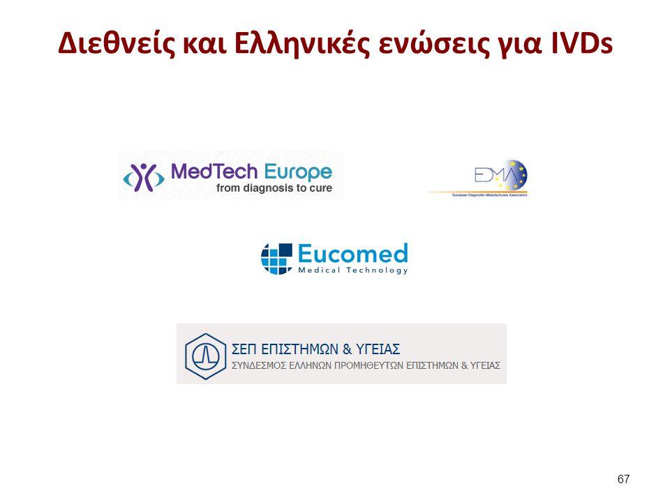 IVDs – μία από τις μεγαλύτερες βιομηχανίες στην Ευρώπη & παγκοσμίως