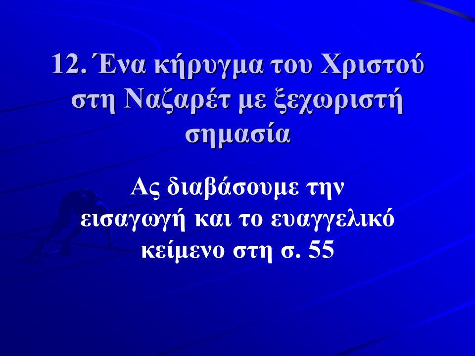 12. Ένα κήρυγμα του Χριστού στη Ναζαρέτ με ξεχωριστή σημασία