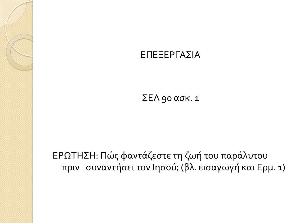 ΕΠΕΞΕΡΓΑΣΙΑ ΣΕΛ 90 ασκ.