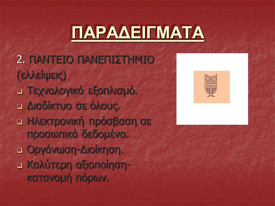 ΠΑΡΑΔΕΙΓΜΑΤΑ 2. ΠΑΝΤΕΙΟ ΠΑΝΕΠΙΣΤΗΜΙΟ (ελλείψεις)