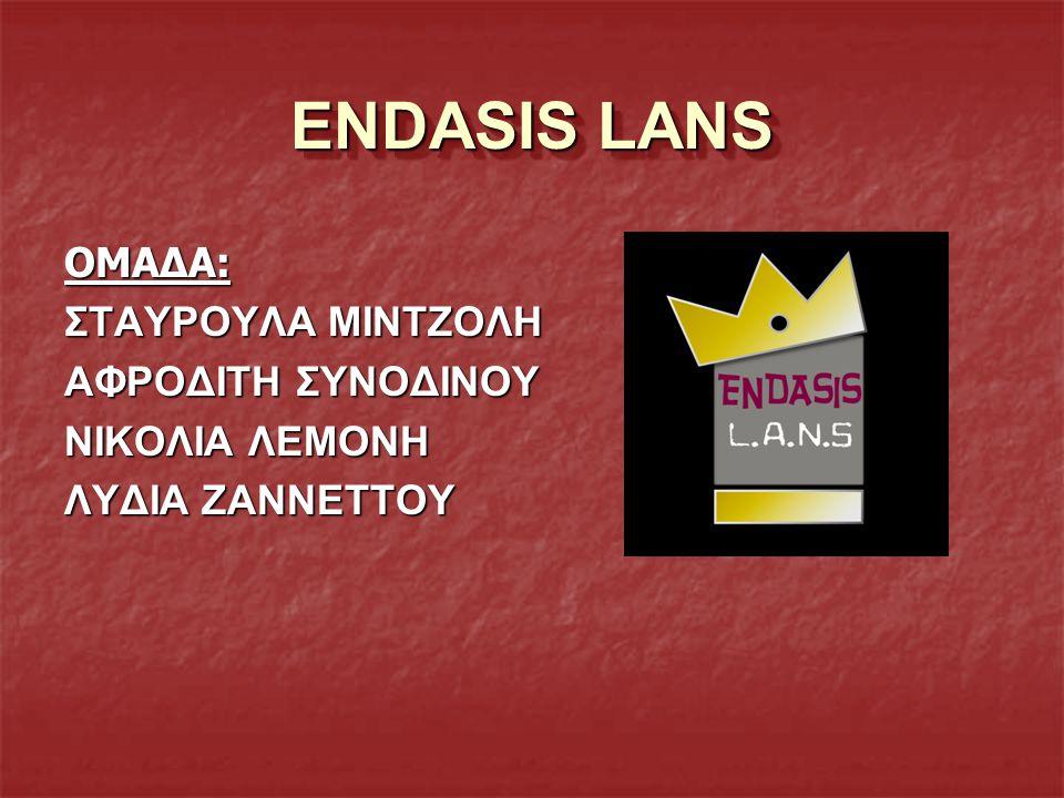 ENDASIS LANS ΟΜΑΔΑ: ΣΤΑΥΡΟΥΛΑ ΜΙΝΤΖΟΛΗ ΑΦΡΟΔΙΤΗ ΣΥΝΟΔΙΝΟΥ