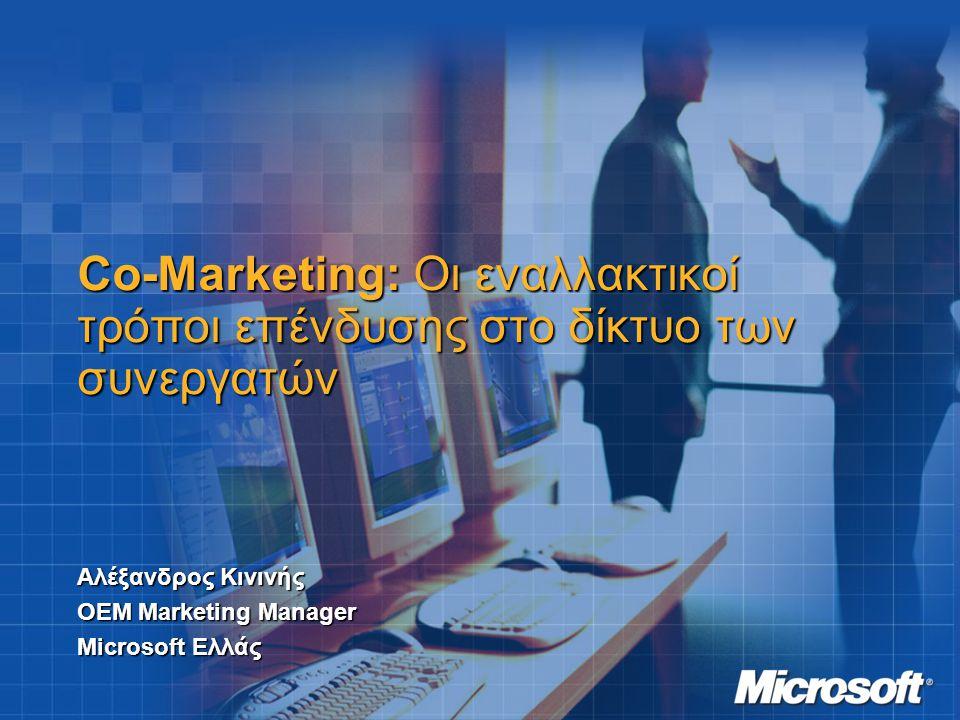 Αλέξανδρος Κινινής ΟΕΜ Marketing Manager Microsoft Ελλάς