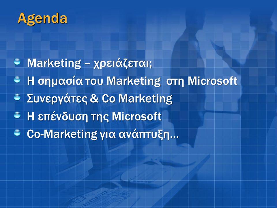 Agenda Marketing – χρειάζεται; Η σημασία του Marketing στη Microsoft