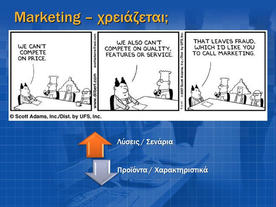 Marketing – χρειάζεται;