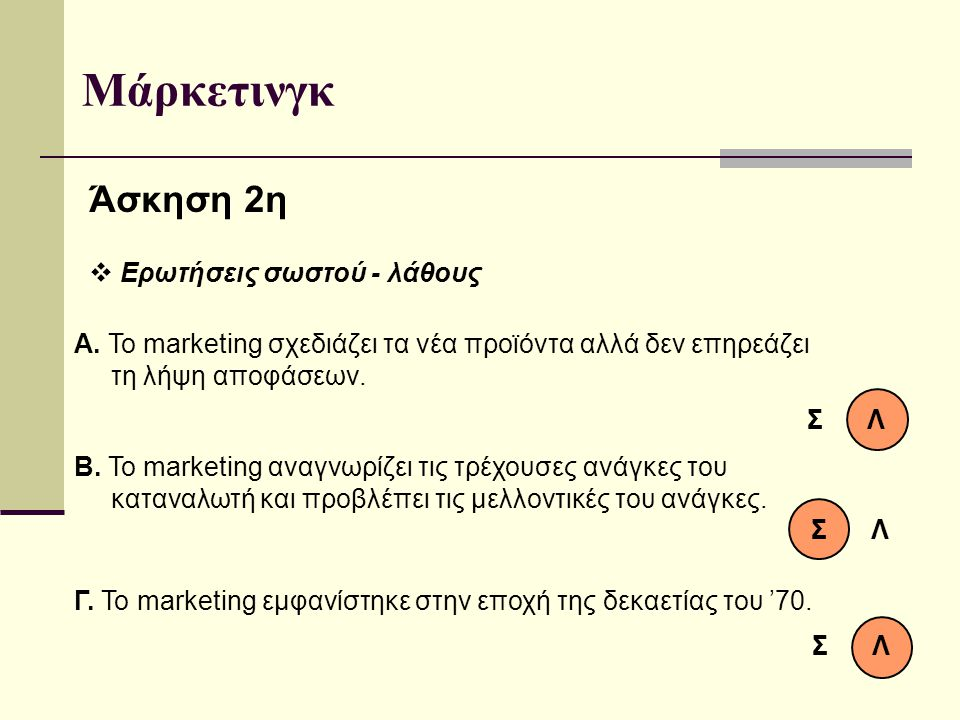 Μάρκετινγκ Άσκηση 2η Ερωτήσεις σωστού - λάθους