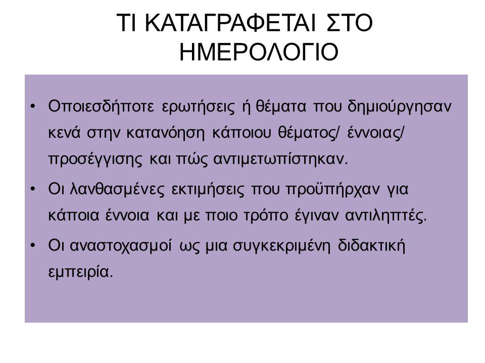 ΤΙ ΚΑΤΑΓΡΑΦΕΤΑΙ ΣΤΟ ΗΜΕΡΟΛΟΓΙΟ