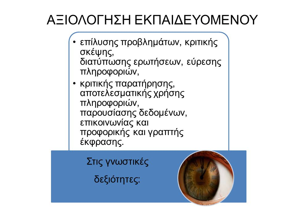 ΑΞΙΟΛΟΓΗΣΗ ΕΚΠΑΙΔΕΥΟΜΕΝΟΥ
