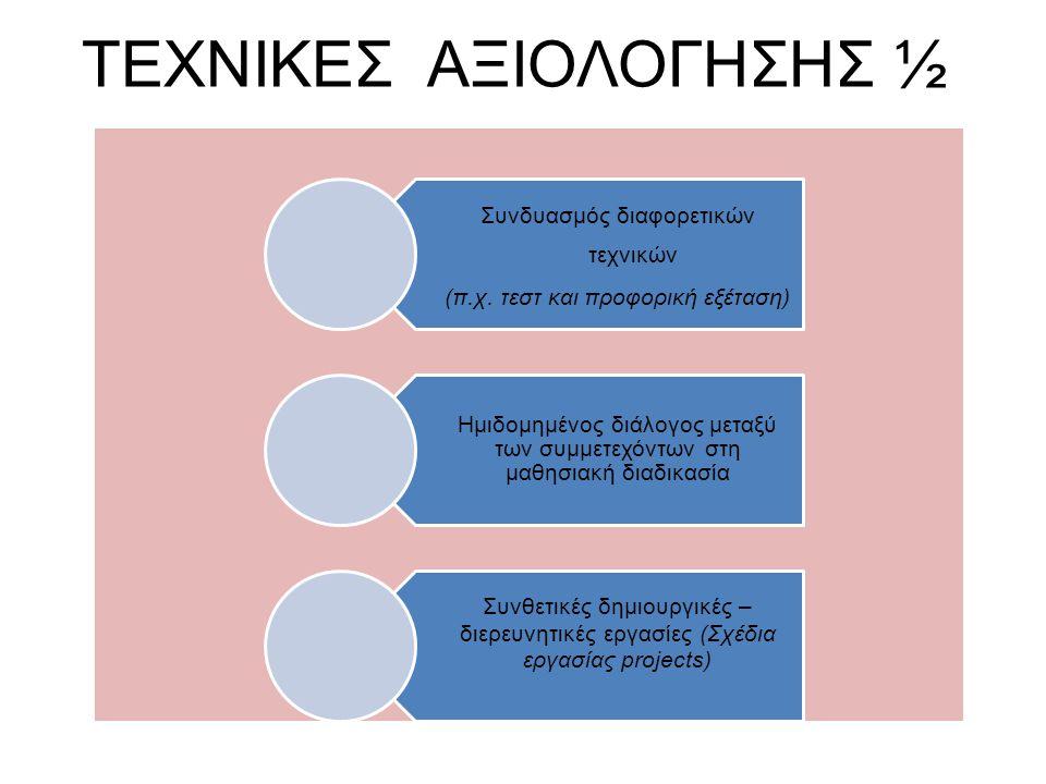 ΤΕΧΝΙΚΕΣ ΑΞΙΟΛΟΓΗΣΗΣ ½