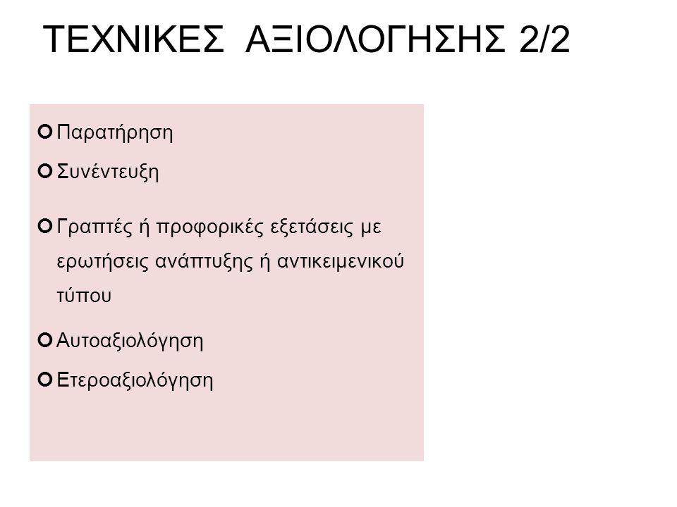 ΤΕΧΝΙΚΕΣ ΑΞΙΟΛΟΓΗΣΗΣ 2/2