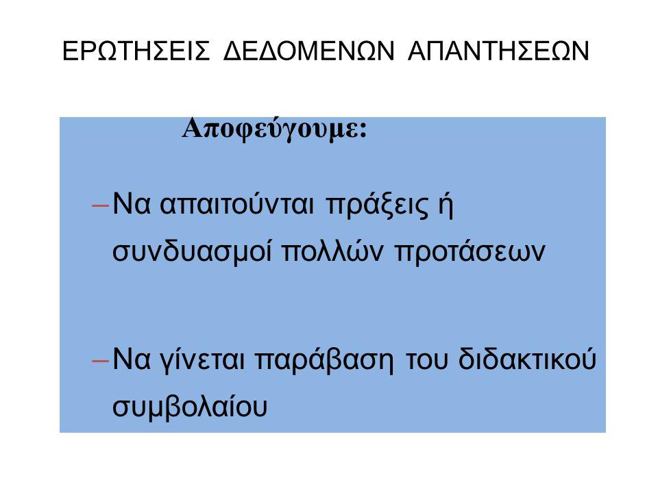 ΕΡΩΤΗΣΕΙΣ ΔΕΔΟΜΕΝΩΝ ΑΠΑΝΤΗΣΕΩΝ
