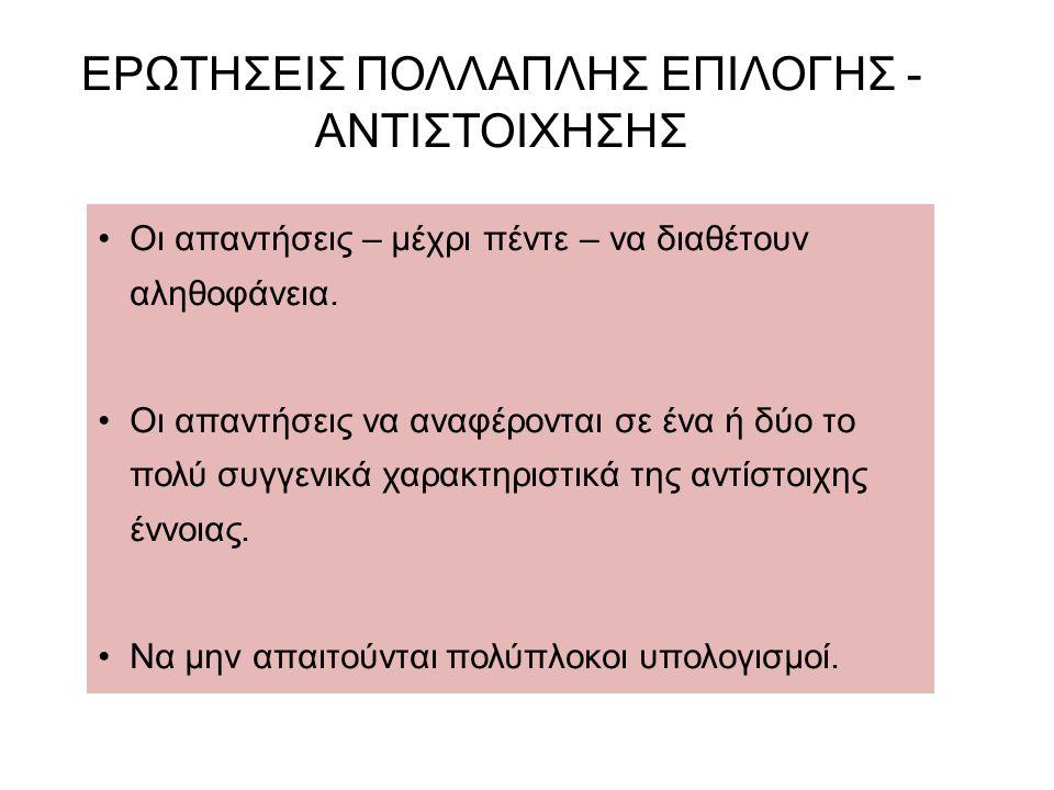 ΕΡΩΤΗΣΕΙΣ ΠΟΛΛΑΠΛΗΣ ΕΠΙΛΟΓΗΣ - ΑΝΤΙΣΤΟΙΧΗΣΗΣ