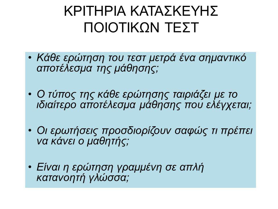ΚΡΙΤΗΡΙΑ ΚΑΤΑΣΚΕΥΗΣ ΠΟΙΟΤΙΚΩΝ ΤΕΣΤ