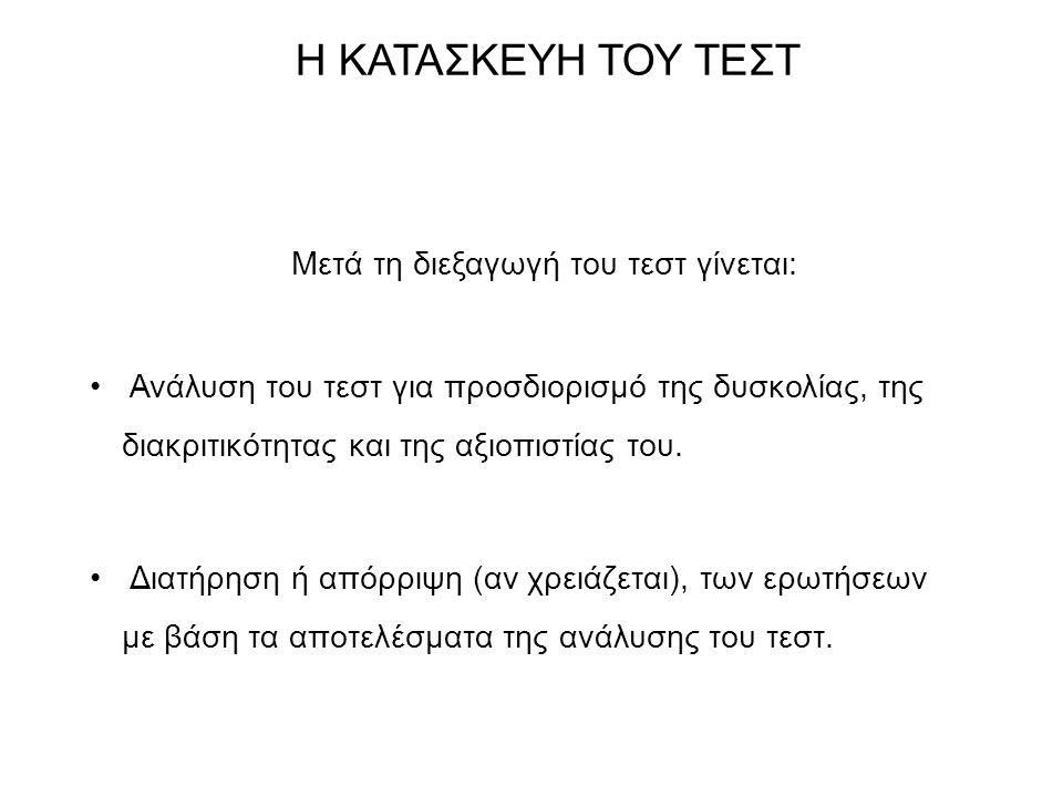 Μετά τη διεξαγωγή του τεστ γίνεται: